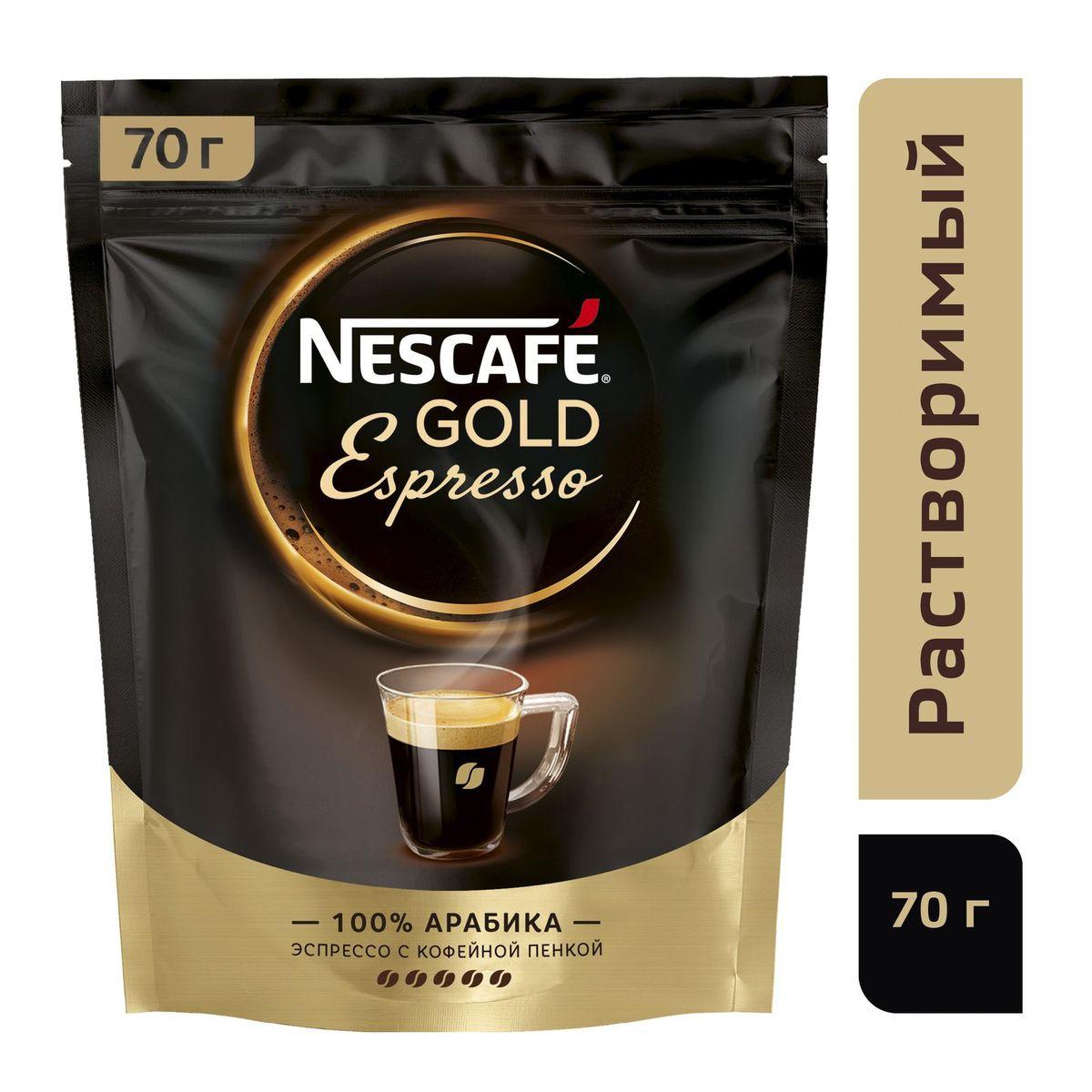 Кофе растворимый Nescafe Gold Espresso, 70 г