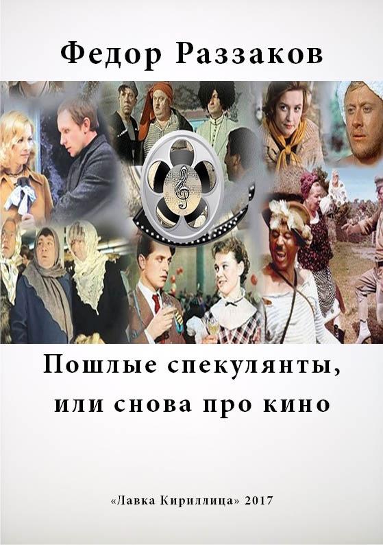 Фёдор Раззаков Пошлые спекулянты, или снова про кино