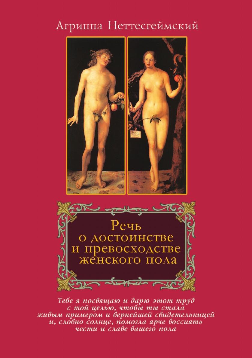 К. Агриппа, М. Шумилин Речь о достоинстве и превосходстве женского пола