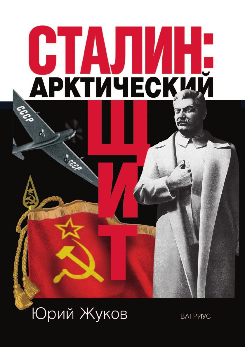 Ю. Жуков Сталин: арктический щит