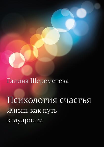 Г. Шереметева Психология счастья. Жизнь как путь к мудрости