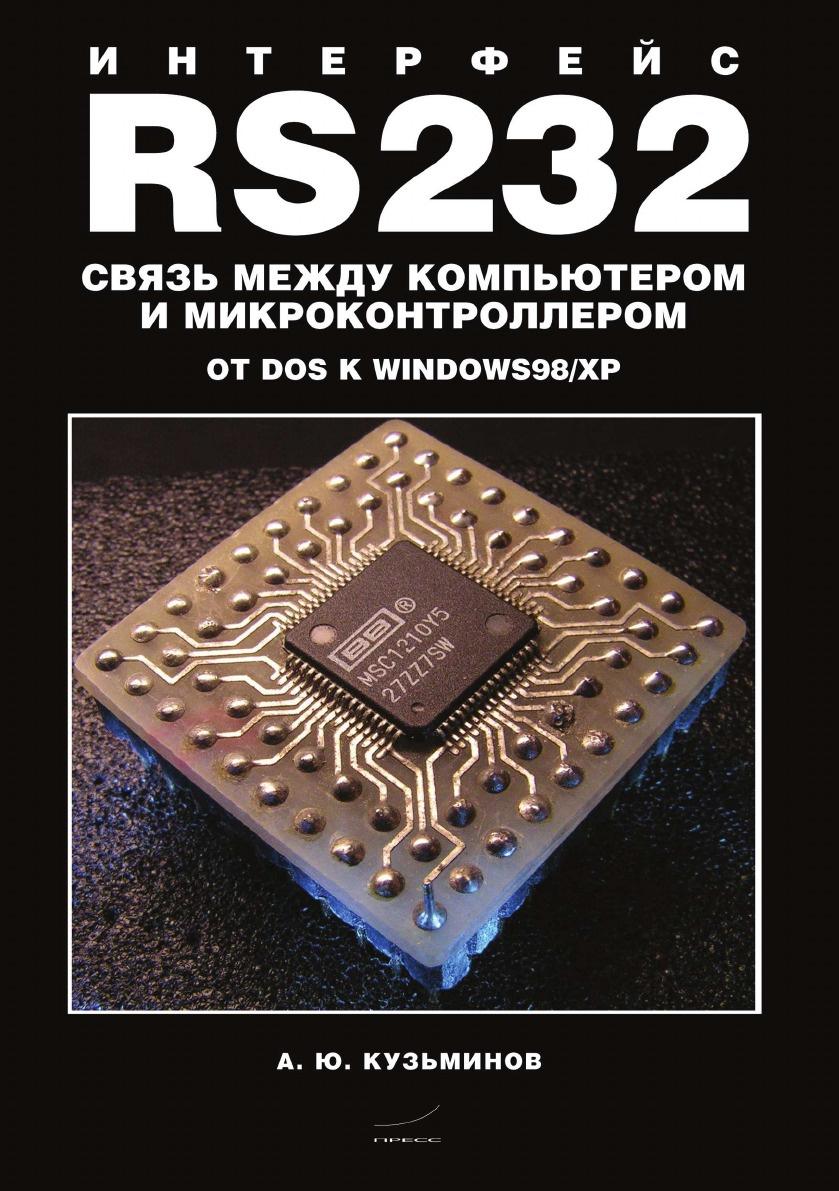 А. Кузьминов Интерфейс RS232. Связь между компьютером и микроконтроллером