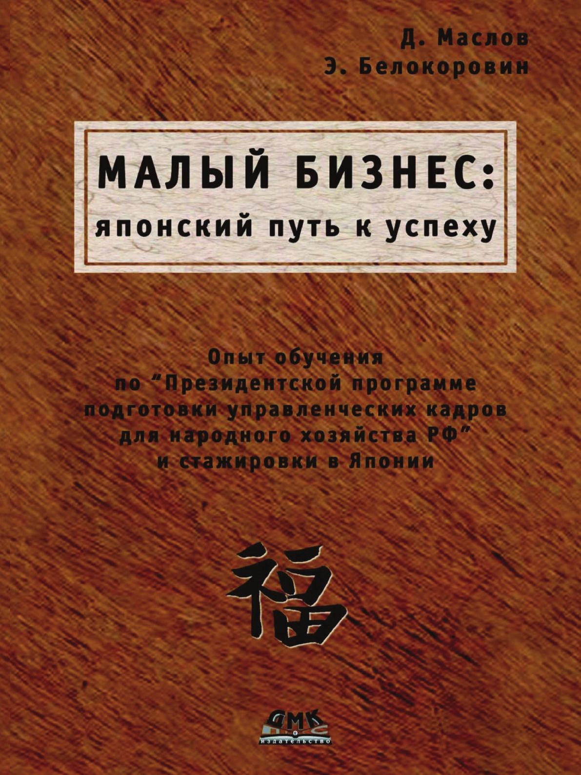 Д. Маслов, Э. Белокоровин Малый бизнес. Японский путь к успеху