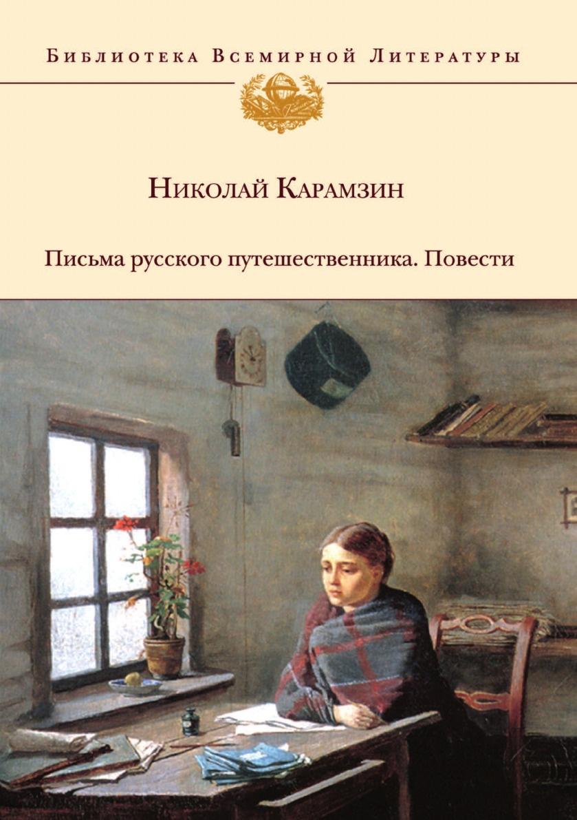 Н. Карамзин Письма русского путешественника. Повести