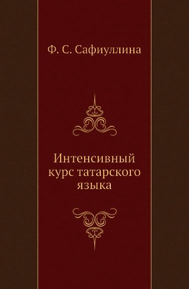 цены на Ф.С. Сафиуллина Интенсивный курс татарского языка  в интернет-магазинах