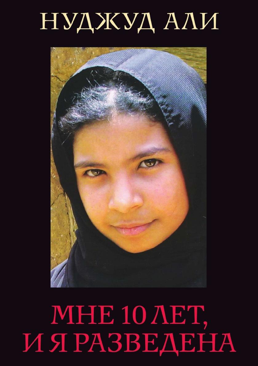 А. Нуджуд Мне 10 лет, и я разведена