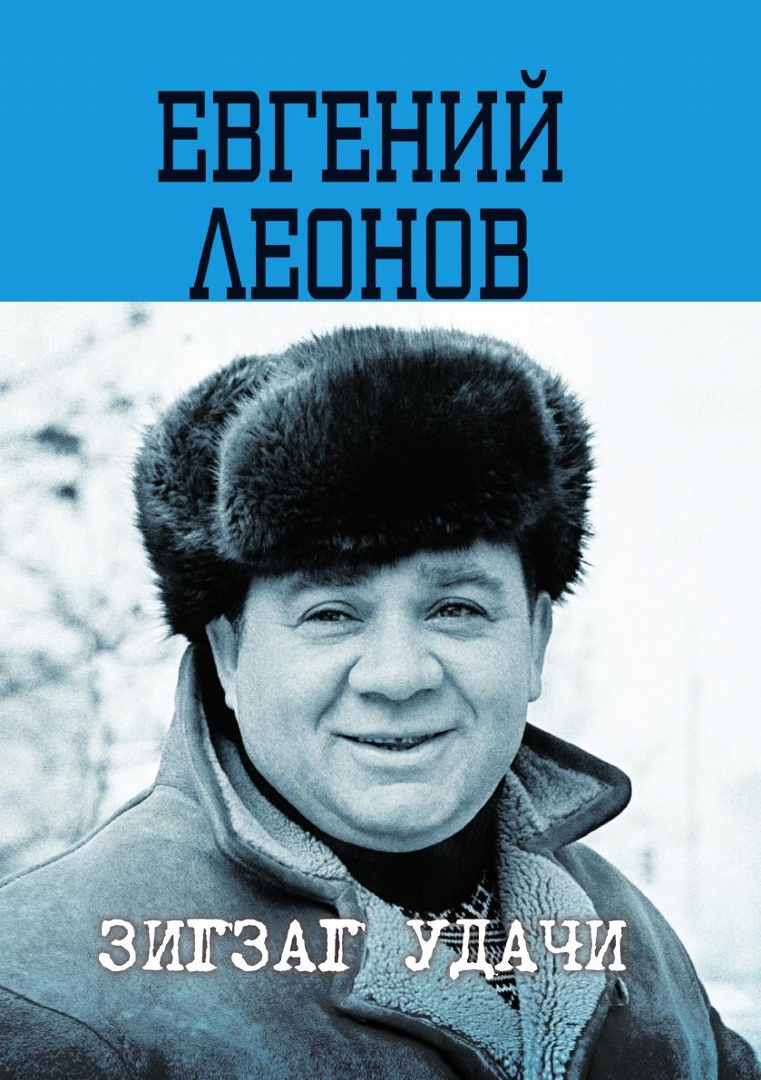 Е.П. Леонов Зигзаг удачи цена и фото