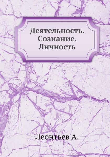 А. Леонтьев Деятельность. Сознание. Личность