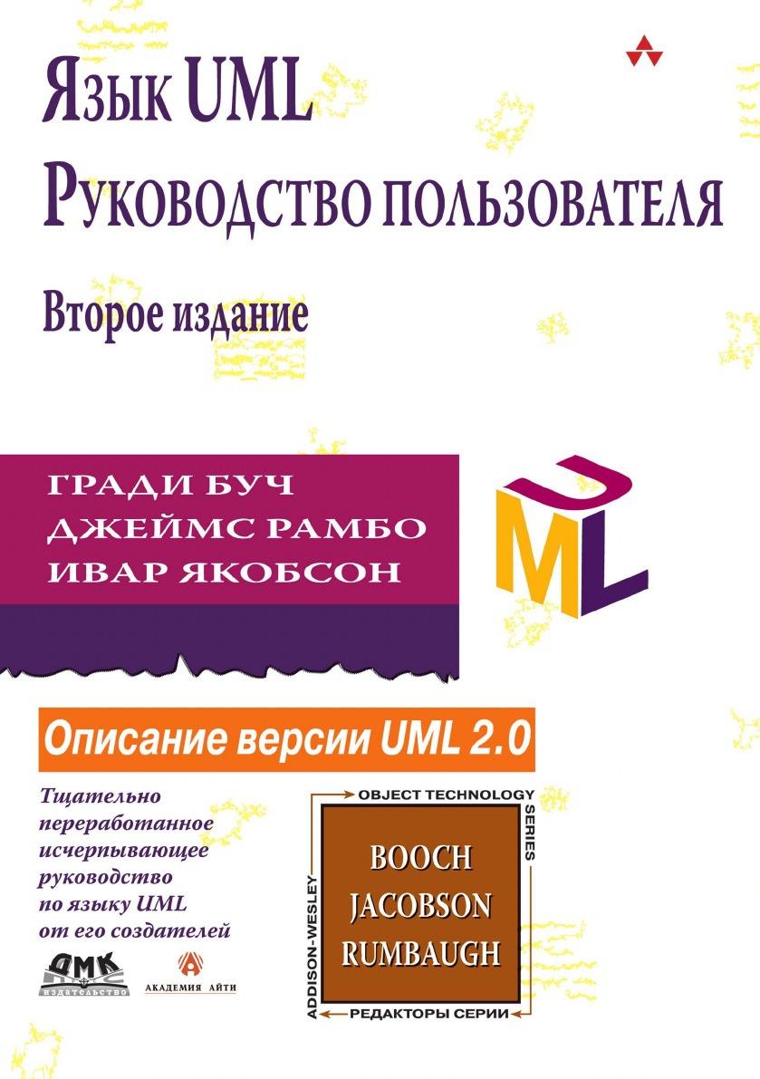 Г. Буч Язык UML. Руководство пользователя. Второе издание монитор uml 323 90