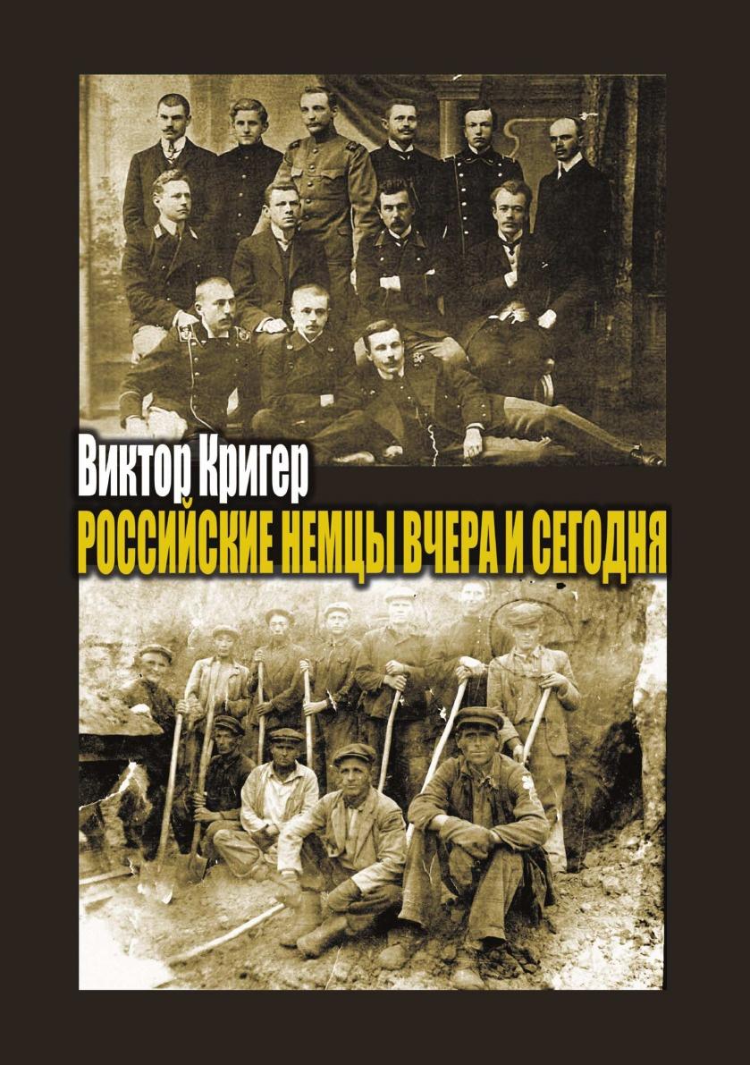 Г.А. Бордюгов, В. Кригер Российские немцы вчера и сегодня. Народ в пути