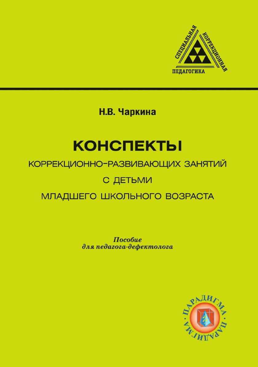 Н.В. Чаркина Конспекты коррекционно-развивающих занятий с детьми младшего школьного возраста