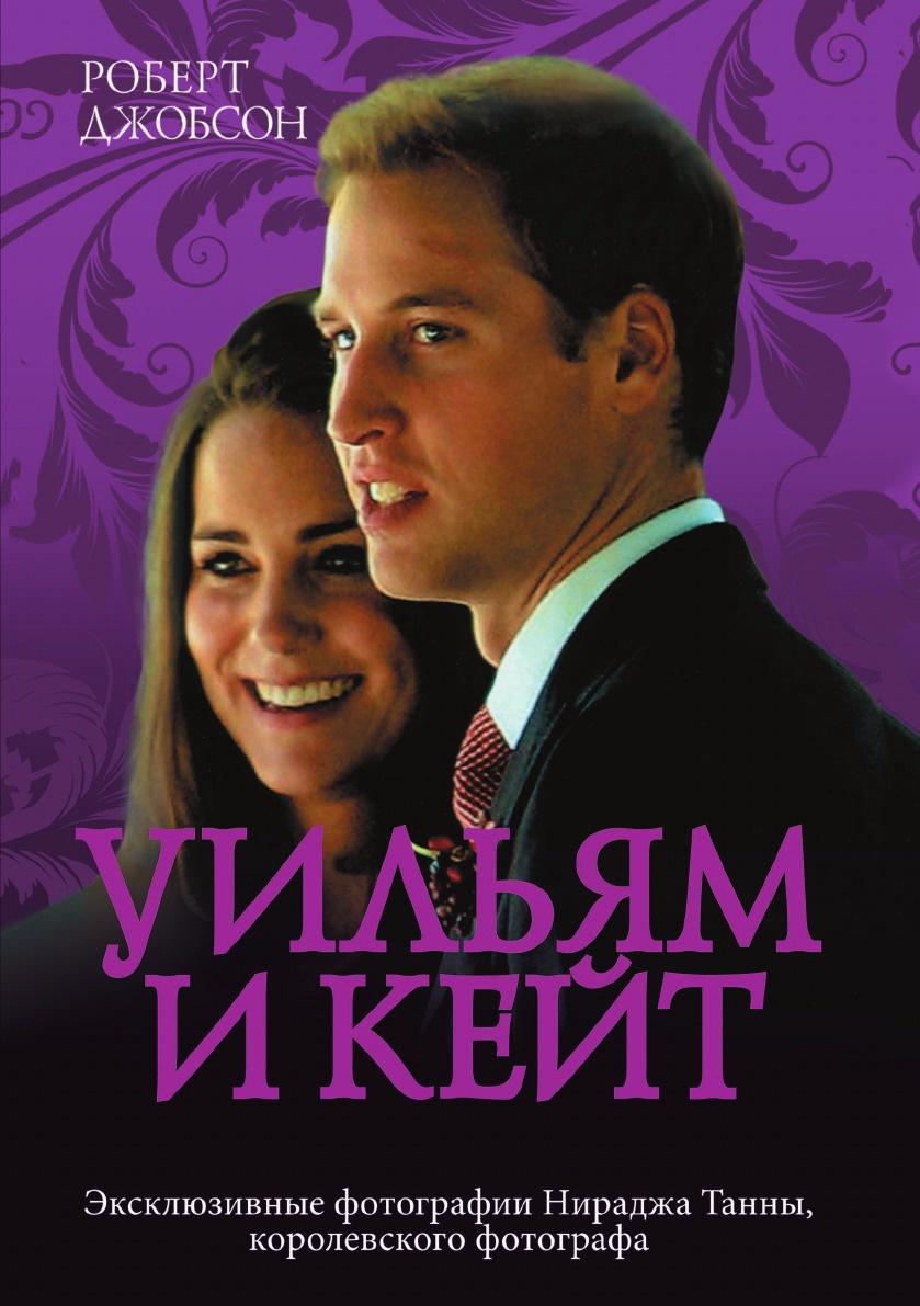Р. Джобсон Уильям и Кейт. Love Story