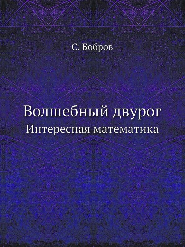 С. Бобров Волшебный двурог. Интересная математика