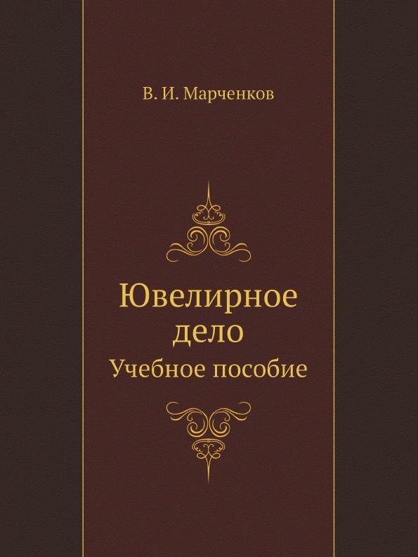 В.И. Марченков Ювелирное дело. Учебное пособие