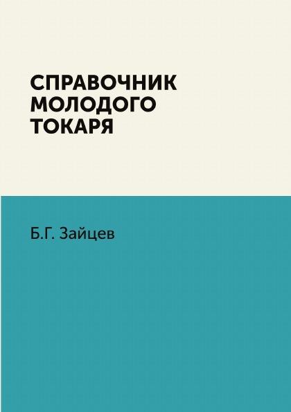 Б.Г. Зайцев Справочник молодого токаря