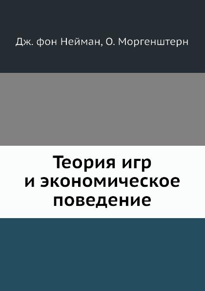 О. Моргенштерн Теория игр и экономическое поведение