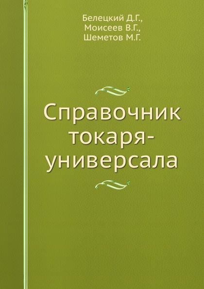 Д.Г. Белецкий Справочник токаря-универсала