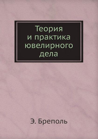Э. Бреполь Теория и практика ювелирного дела