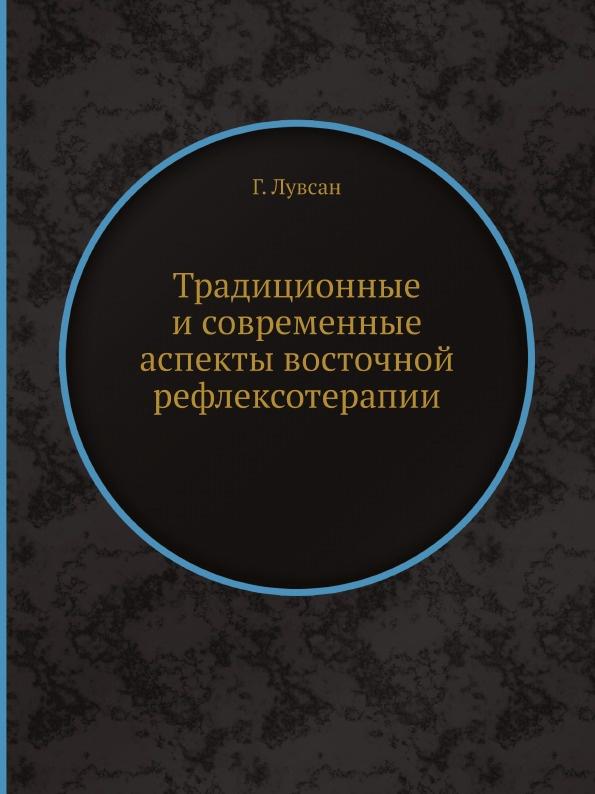 Г. Лувсан Традиционные и современные аспекты восточной рефлексотерапии