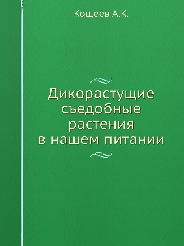 А.К. Кощеев Дикорастущие съедобные растения в нашем питании
