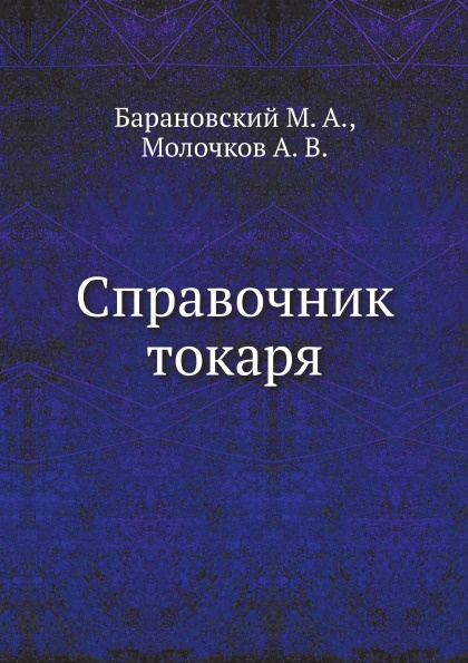 М.А. Барановский Справочник токаря