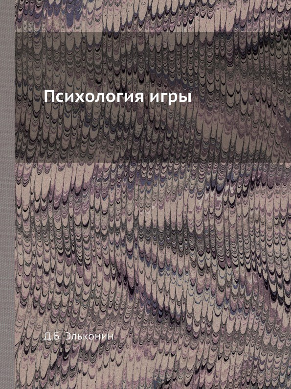 Д.Б. Эльконин Психология игры