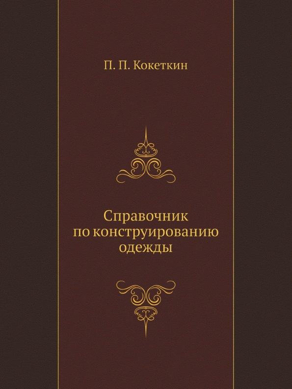 П. П. Кокеткин Справочник по конструированию одежды