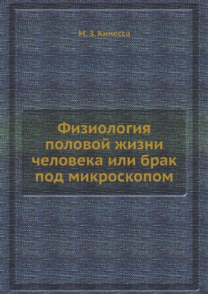 М. З. Кинесса Физиология половой жизни человека или брак под микроскопом