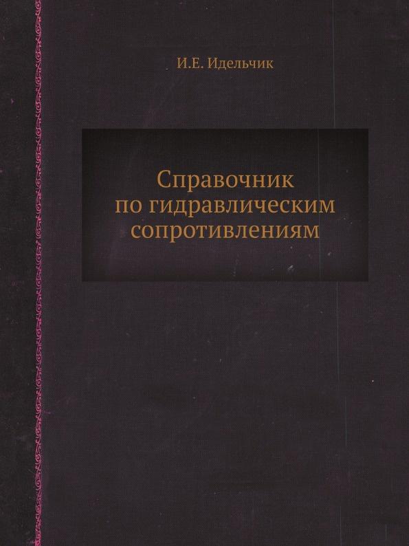 И.Е. Идельчик Справочник по гидравлическим сопротивлениям