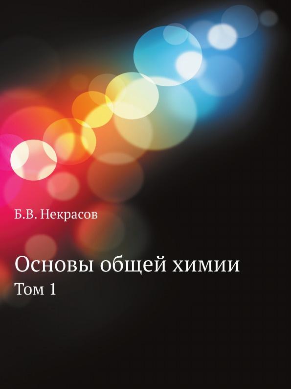 Б.В. Некрасов Основы общей химии. Том 1