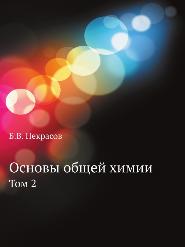 Б.В. Некрасов Основы общей химии. Том 2