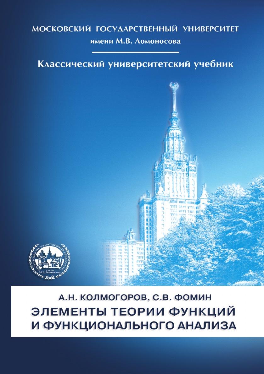А.Н. Колмогоров, С.В. Фомин Элементы теории функций и функционального анализа