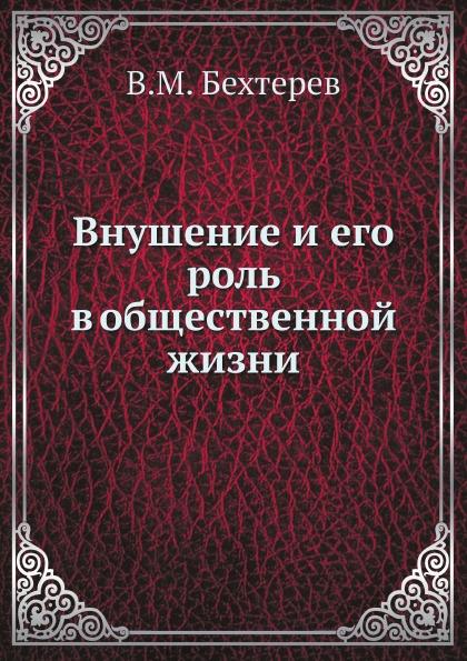 В.М. Бехтерев Внушение и его роль в общественной жизни