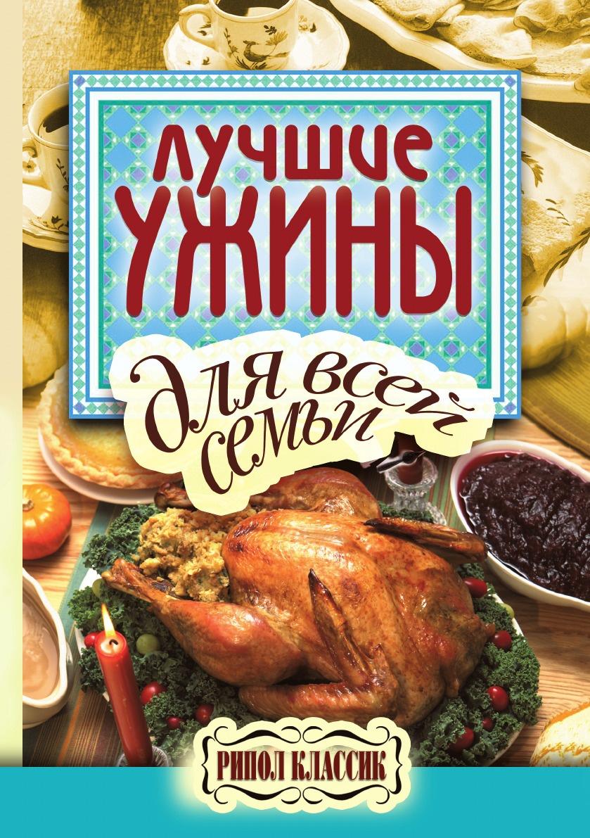 Е.А. Бойко Лучшие ужины для всей семьи. Лучшие рецепты