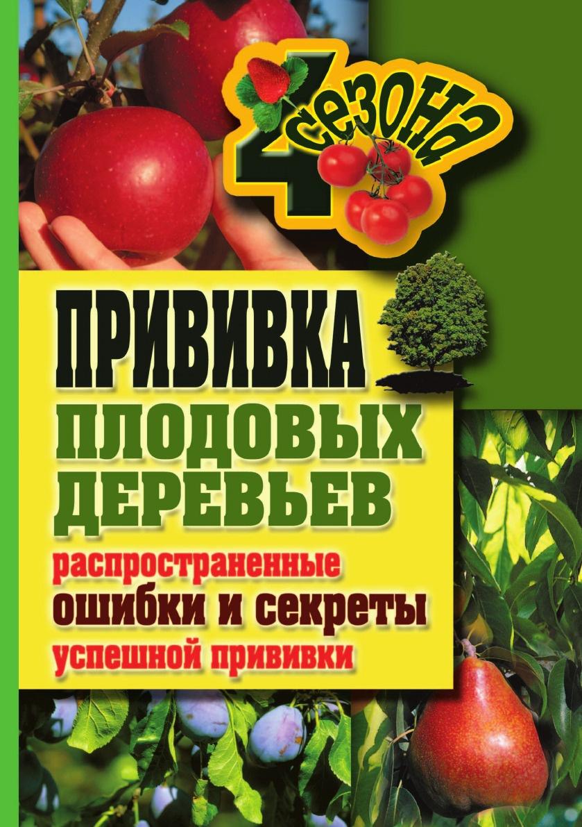 Г.А. Серикова Прививки плодовых деревьев. Распространенные ошибки и секреты успешной прививки