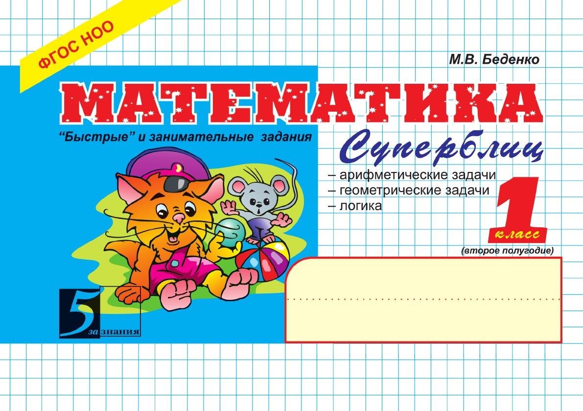 цены на М. В. Беденко Математика. Суперблиц. 1 класс. Второе полугодие  в интернет-магазинах