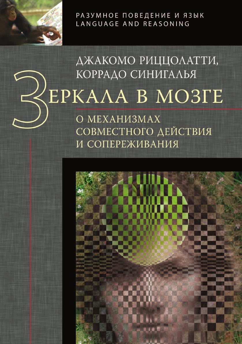 Риццолатти Д., Синигалья К. Зеркала в мозге. О механизмах совместного действия и сопереживания