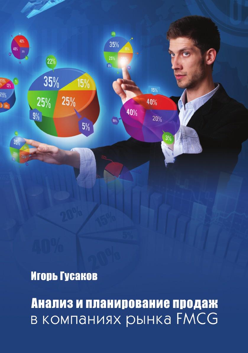 Игорь Гусаков Анализ и планирование продаж в компаниях рынка FMСG