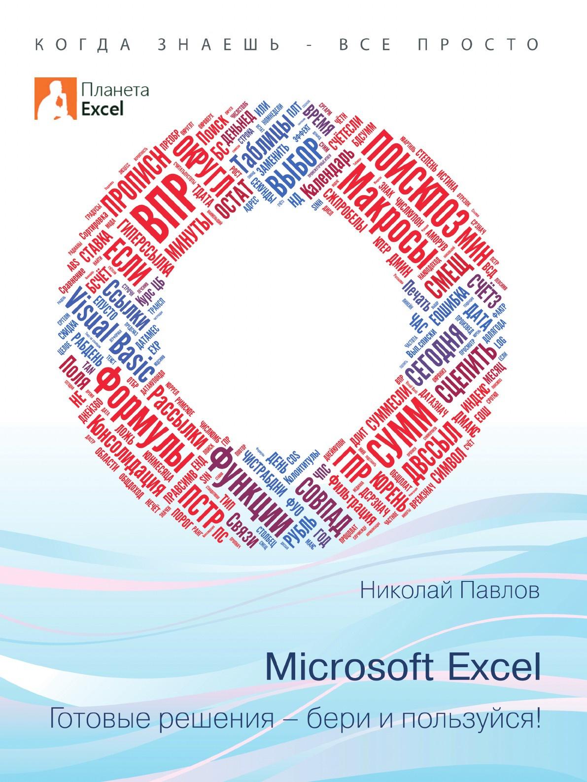 Николай Павлов Excel - готовые решения уэйн винстон бизнес моделирование и анализ данных решение актуальных задач с помощью microsoft excel