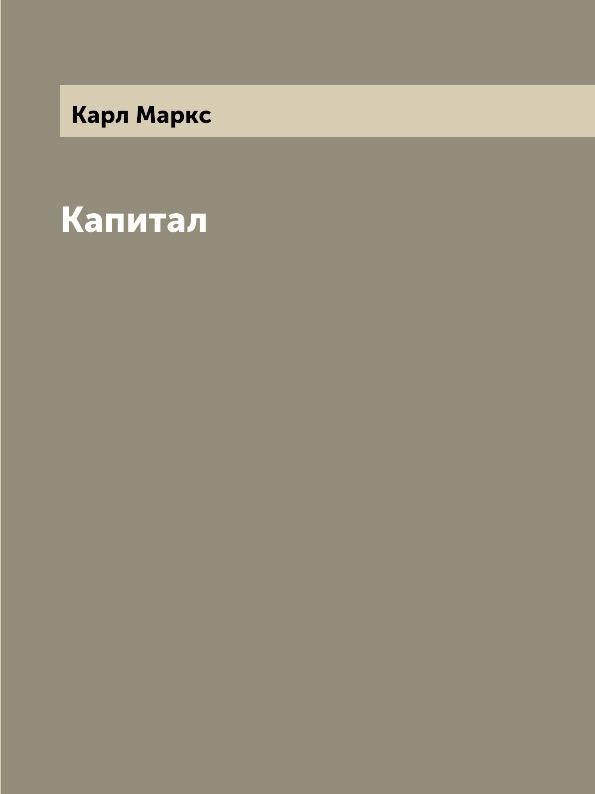 Карл Маркс Капитал баландин рудольф константинович карл маркс и капитал в xxi веке