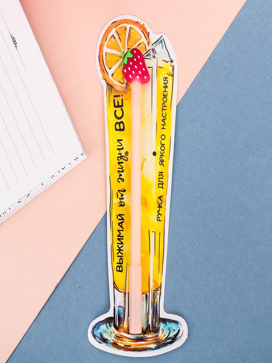Ручка подарочная Выжимай от жизни всё