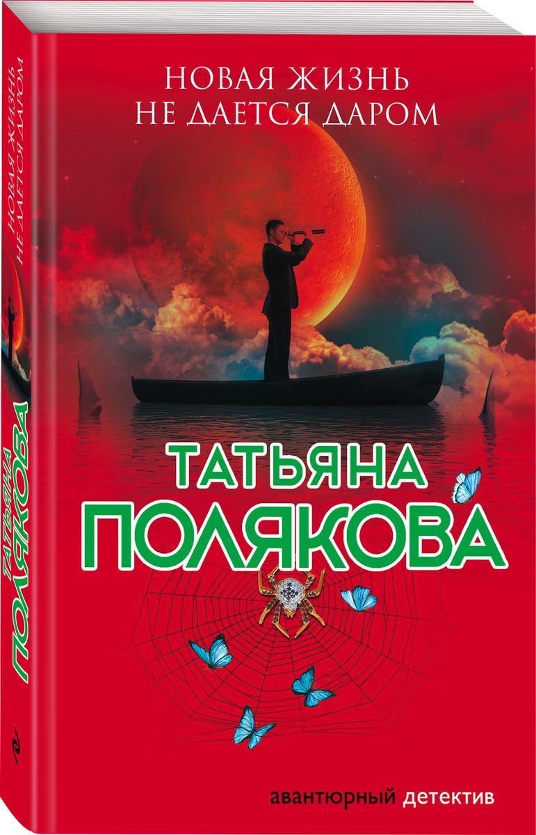 Татьяна Полякова Новая жизнь не дается даром