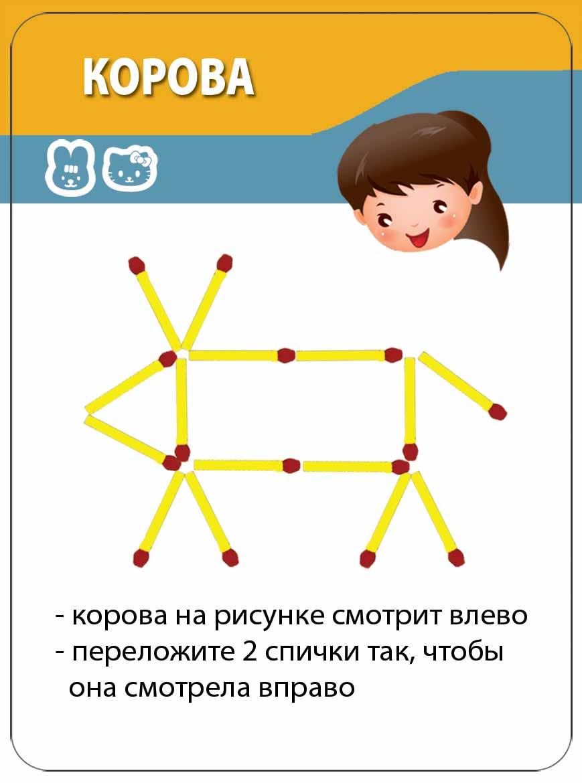 Логические игры в картинках с ответами