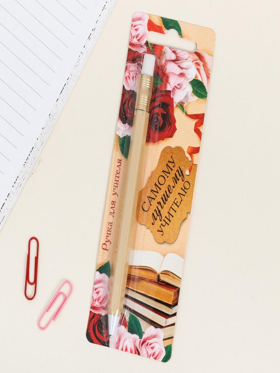 Ручка шариковая Самому лучшему учителю