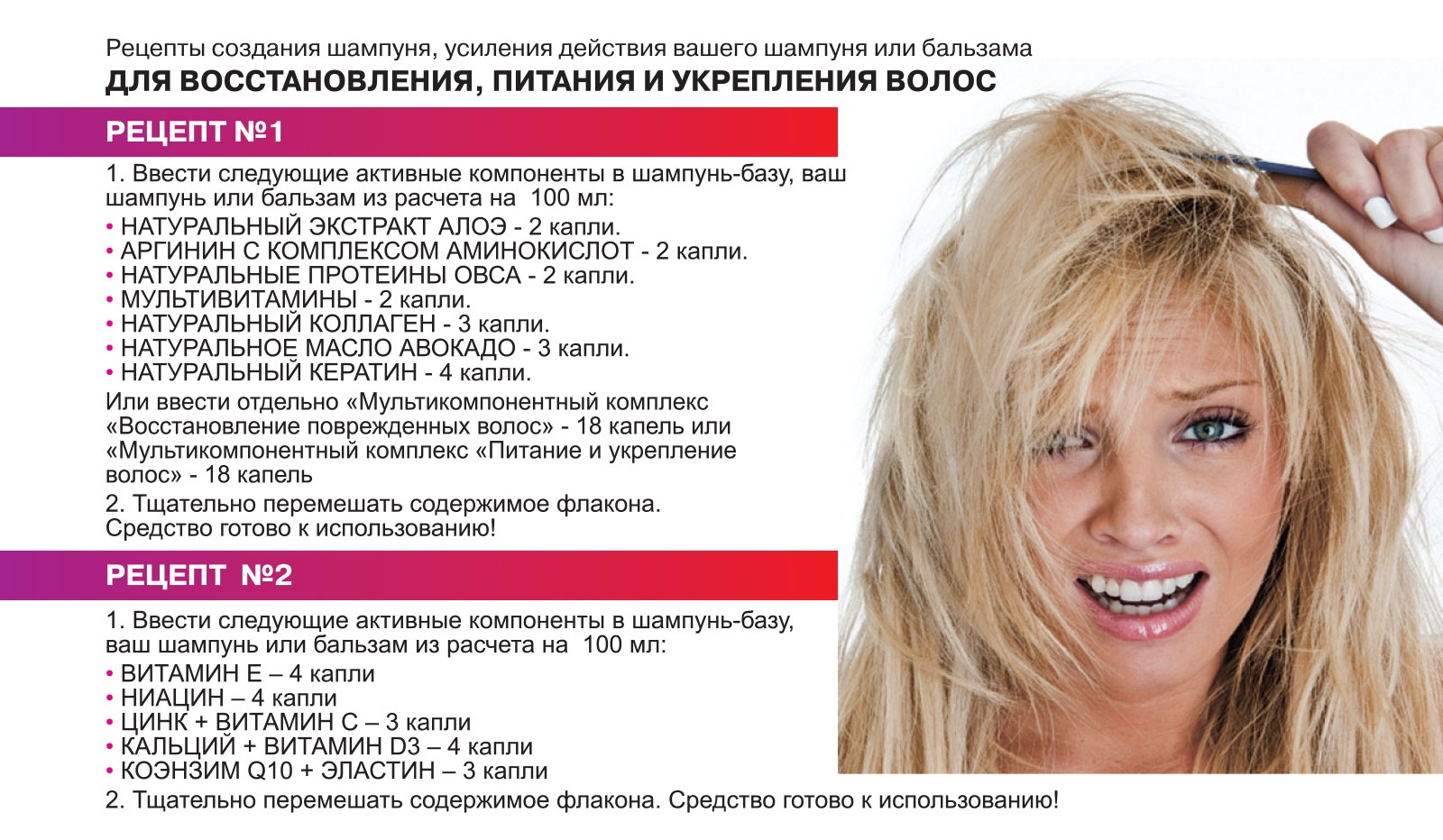 Мультикомпонентный комплекс Восстановление поврежденных волос, серии  Линия