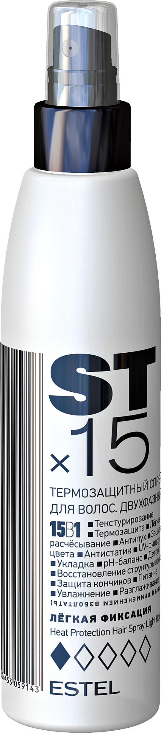 ST200/LS Двухфазный термозащитный спрей для волос 15 в 1 STx15 Легкая фиксация, 200 мл