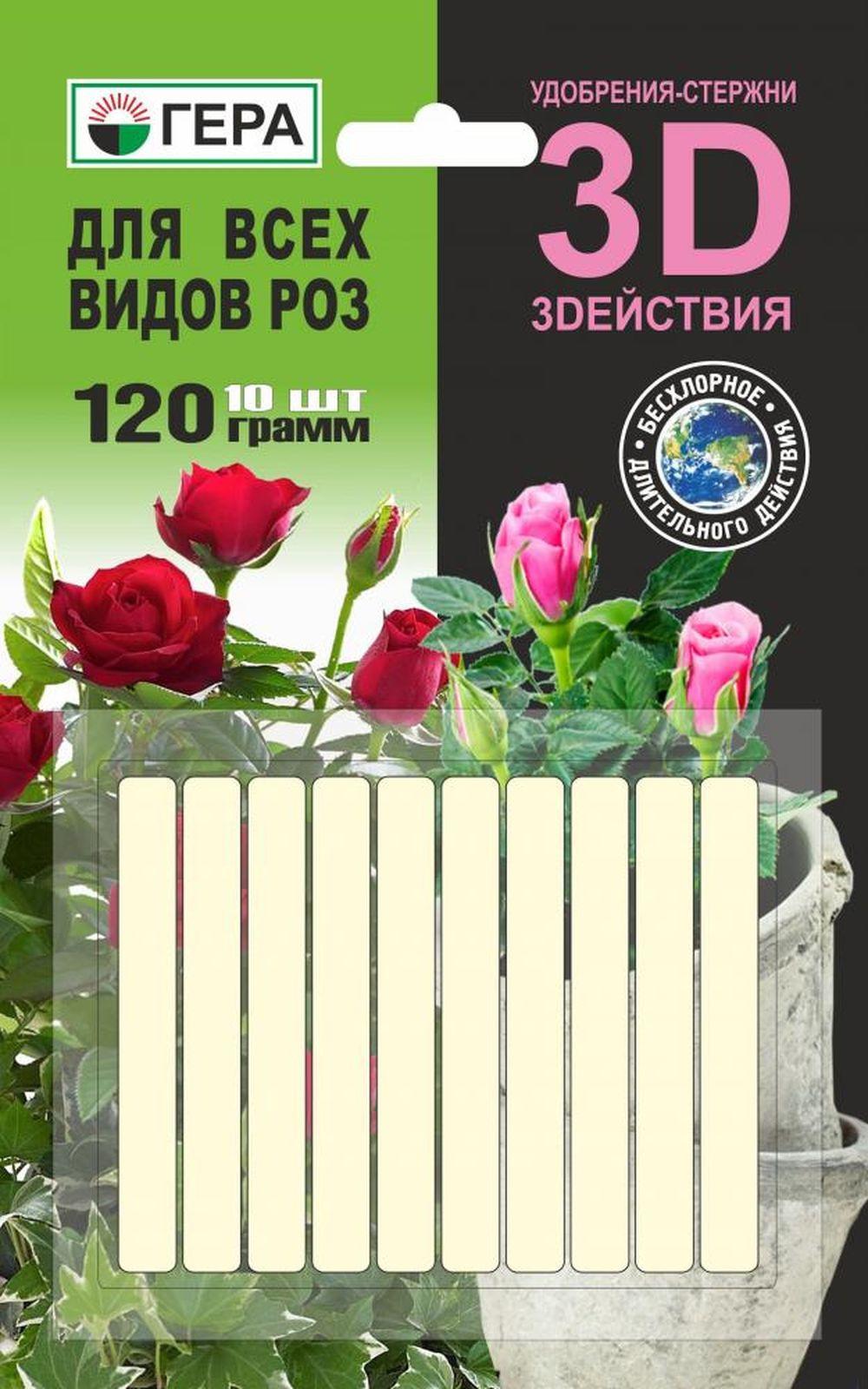 Удобрение 3D Для всех видов роз, 120 г