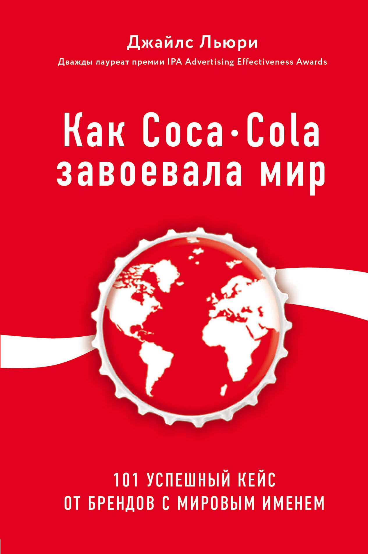 Льюри Джайлс Как Coca-Cola завоевала мир. 101 успешный кейс от брендов с мировым именем все цены