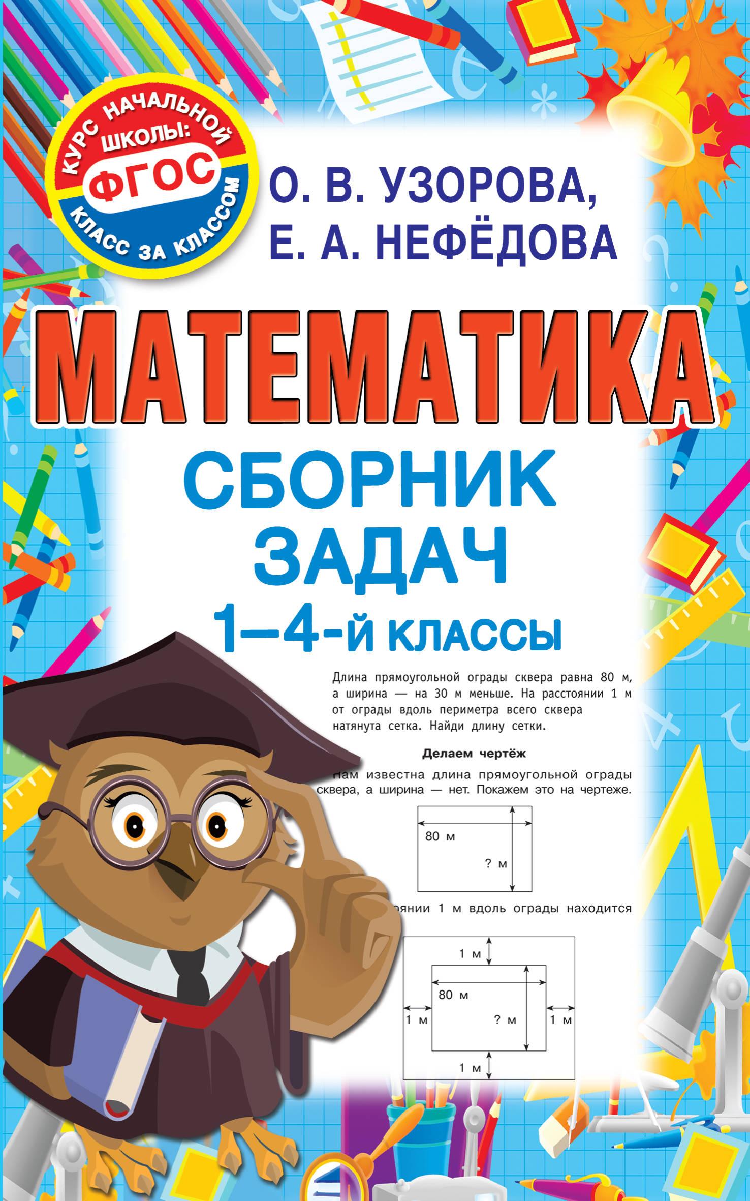 О. В. Узорова, Е. А. Нефёдова. Математика. 1-4 классы. Сборник задач