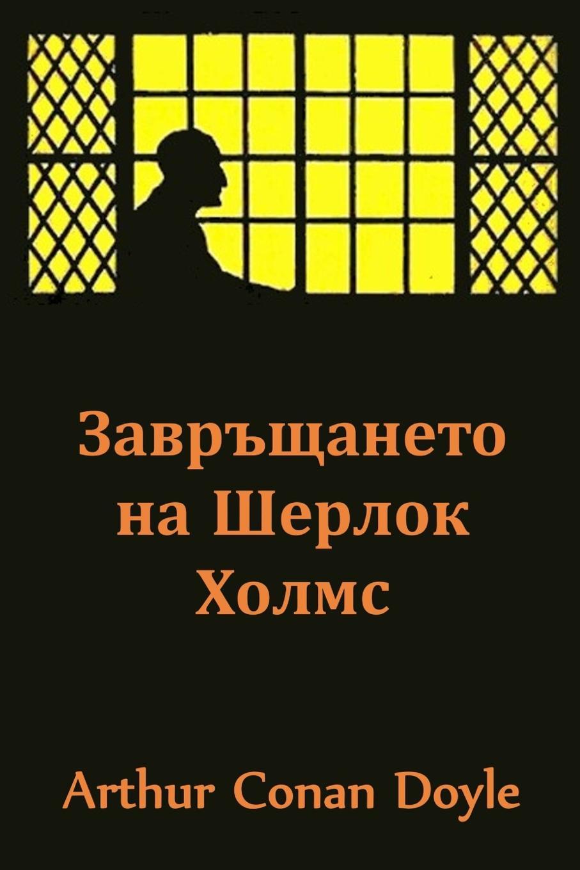 Arthur Conan Doyle Завръщането на Шерлок Холмс. The Return of Sherlock Holmes, Bulgarian edition